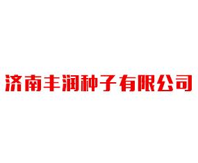 济南丰润种子有限公司