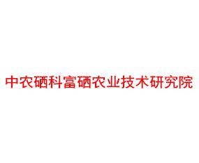中农硒科富硒农业技术研究院