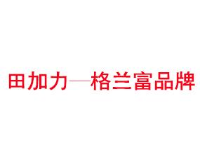 田加力―格兰富品牌