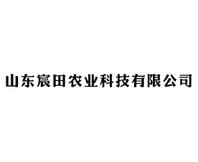 山东宸田农业科技有限公司