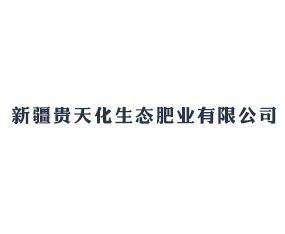 新疆贵天化生态肥业有限公司