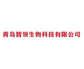 青岛智领生物科技有限公司
