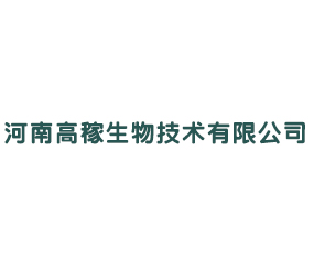 河南高稼生物技术万博manbetx官网客服