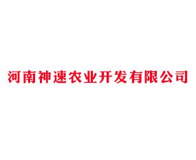 河南神速农业开发有限公司