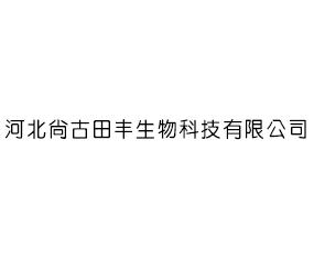 河北尚古田丰生物科技有限公司