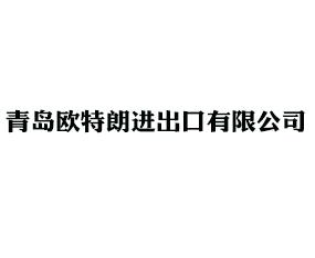 青岛欧特朗进出口有限公司