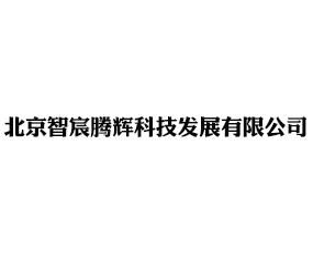 北京智宸腾辉科技发展有限公司