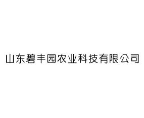 山东碧丰园农业科技万博manbetx官网客服