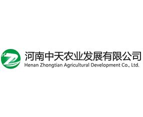 河南中天农业发展有限公司
