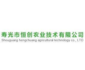 寿光市恒创农业技术有限公司