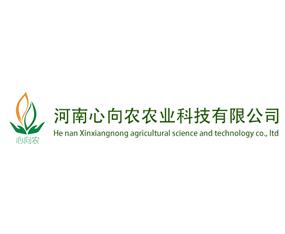河南心向农农业科技有限公司