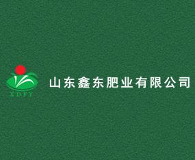 山东鑫东肥业有限公司