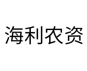 山东海利农资有限公司