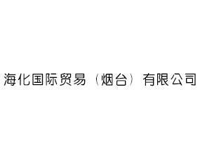 海化国际贸易(烟台)万博manbetx官网客服