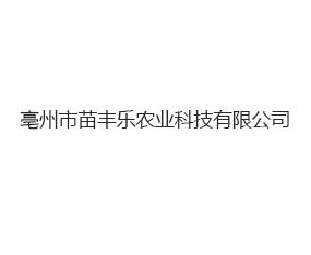 亳州市苗丰乐农业科技有限公司