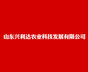 山东兴利达农业科技发展有限公司