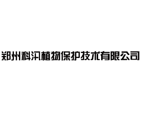 郑州科汛植物保护技术万博manbetx官网客服