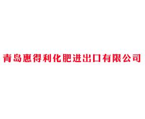 青岛惠得利化肥进出口万博manbetx官网客服