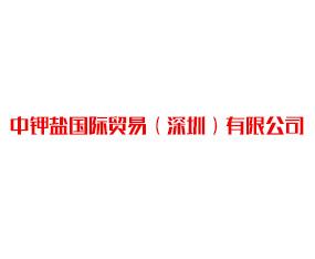 中钾盐国际贸易(深圳)万博manbetx官网客服