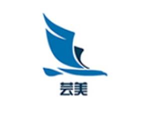 广州市芸美化工科技有限公司