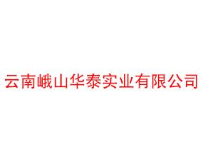 云南峨山华泰实业有限公司