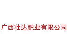 广西壮达肥业有限公司