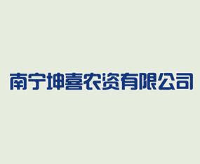 南宁坤喜农资有限公司