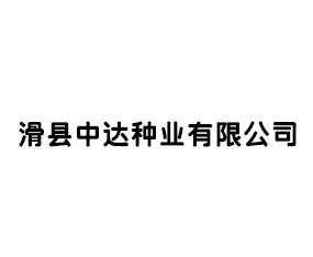 滑县中达种业有限公司