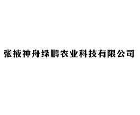 张掖神舟绿鹏农业科技有限公司