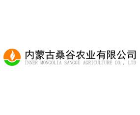 内蒙古桑谷农业有限公司