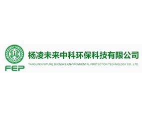 杨凌未来中科环保科技有限公司