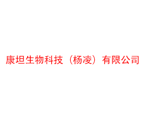 康坦生物科技(杨凌)有限公司