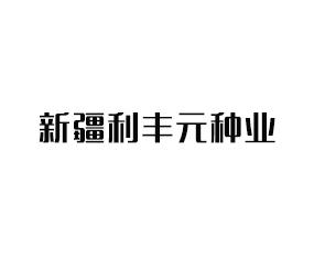 新疆利丰元种业有限责任公司