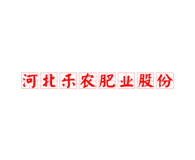 河北乐农肥业股份有限公司