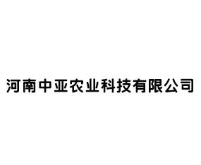 河南中亚农业科技有限公司