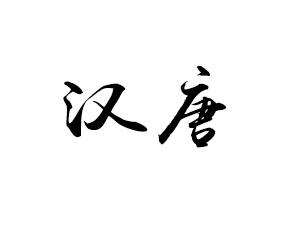 邯郸市复兴汉唐生物科技有限公司