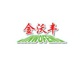 河北沃丰化肥有限公司