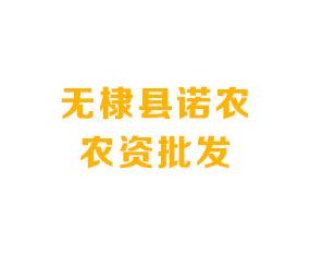 无棣县诺农农资批发