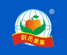 劉氏果業集團公司