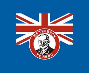 英國湯姆生化工集團有限公司