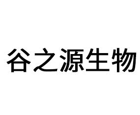 山东谷之源生物科技万博manbetx官网客服