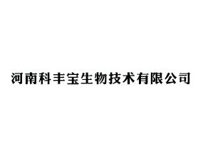 河南科丰宝生物技术万博manbetx官网客服