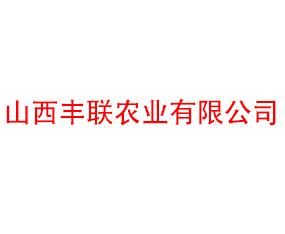 山西丰联农业有限公司