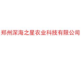 郑州深海之星农业科技有限公司