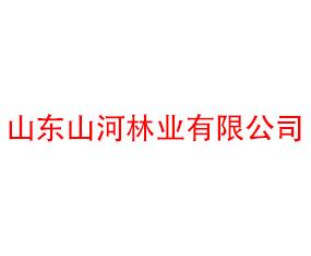 山东山河林业有限公司