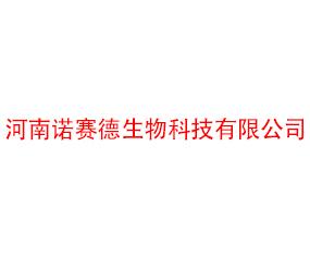 河南诺赛德生物科技万博manbetx官网客服