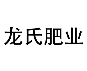 云南龙氏肥业有限公司