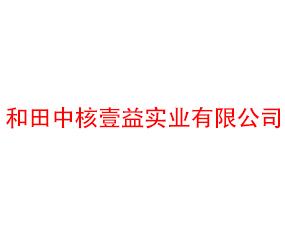 和田中核壹益实业有限公司