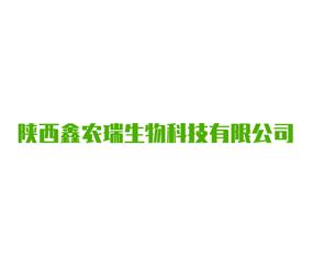 陕西鑫农瑞生物科技有限公司