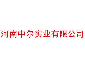河南中尔实业有限公司